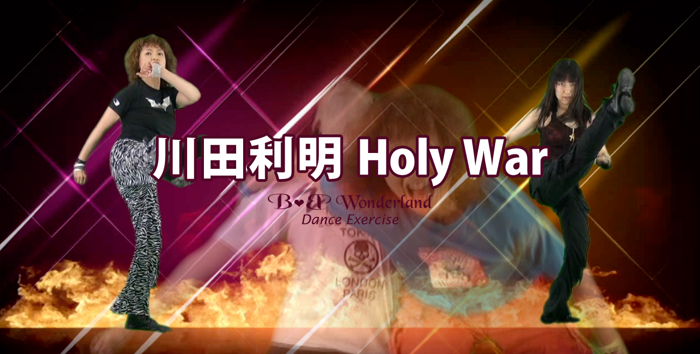 B.B wonderland 川田利明 Holy War