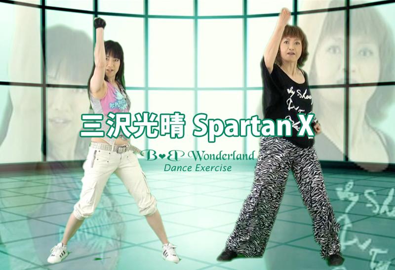 三沢光晴 Spartan X