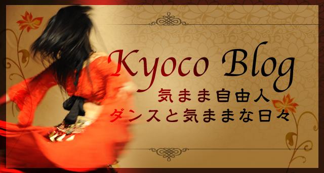 今井京子のブログ