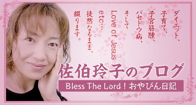 佐伯玲子のブログ