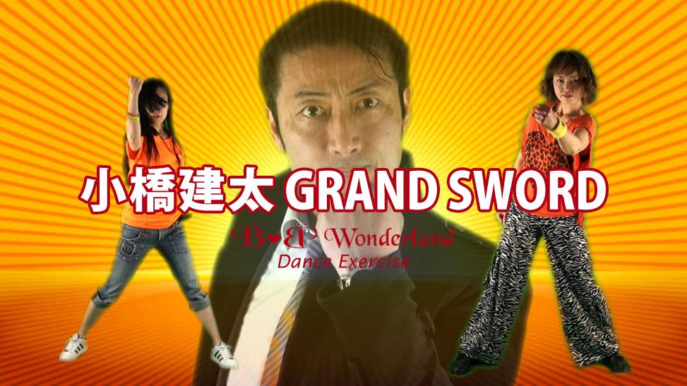 第4弾「小橋建太GRAND SWORD」エクササイズ映像完成!