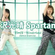 プロレスリング・ダンス・エクササイズ三沢光晴 編