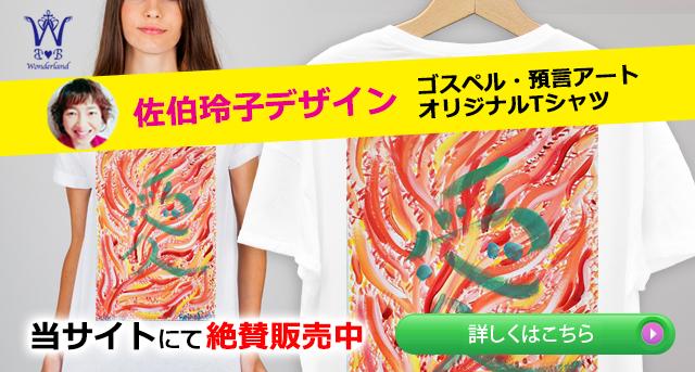 佐伯玲子デザイン「ゴスペル・預言アート・オリジナルTシャツ」