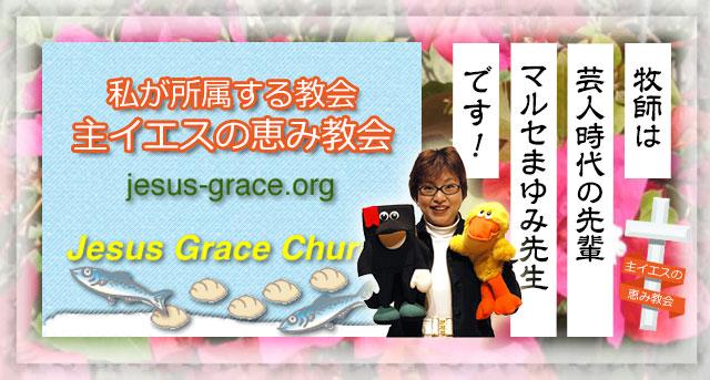 主イエスの恵みの教会